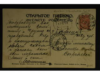 Soviet Union. Michel 65 cover , Post card franked with 3 k. Different cancels 1912.