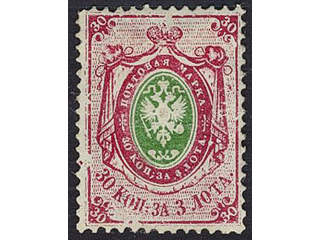 Russia. Michel 23y ★ , 1868 Coat-of Arms 30 k rose/green vertical laid paper. Without …