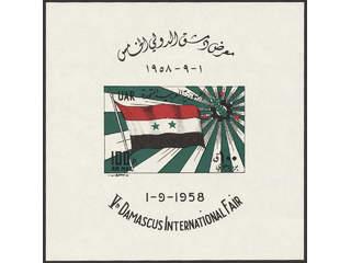 Syria UAR. Michel V1 ★★ , 1958 International fair Damascus 100 P. EUR140