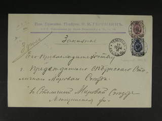 Russia. Michel 48x, 49x cover , 1889 Coat-of-Arms with thunderbolts 5 k brown-violet and …